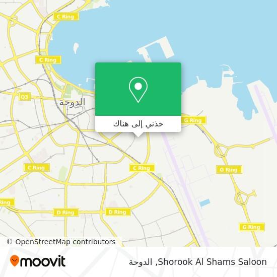 خريطة Shorook Al Shams Saloon