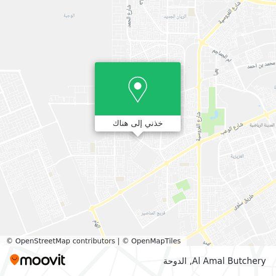 خريطة Al Amal Butchery