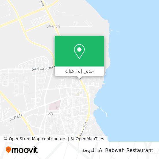خريطة Al Rabwah Restaurant