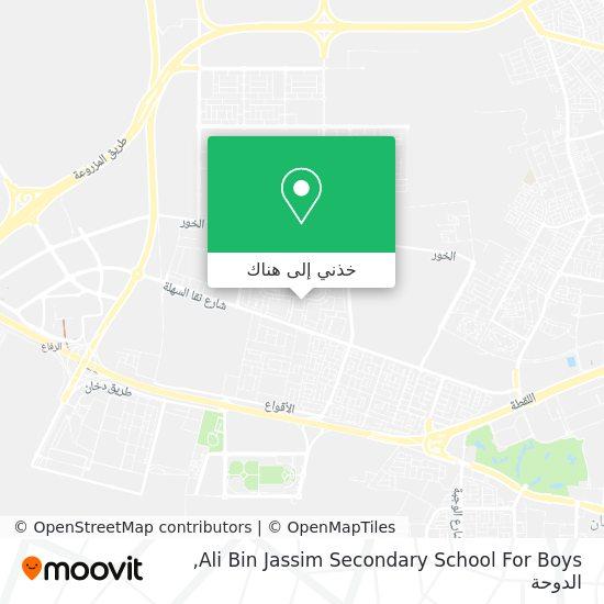 خريطة Ali Bin Jassim Secondary School For Boys