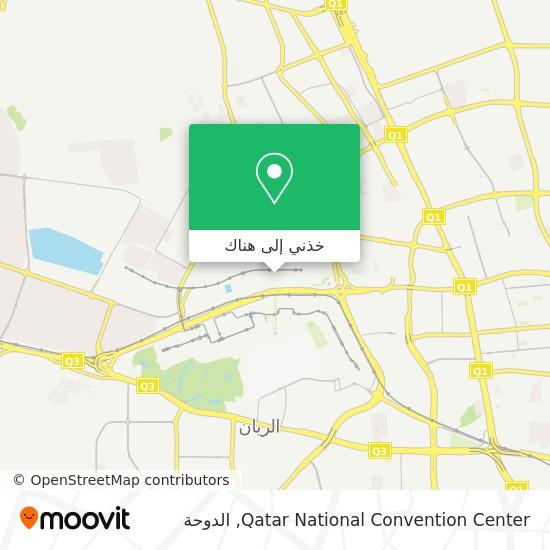 خريطة Qatar National Convention Center
