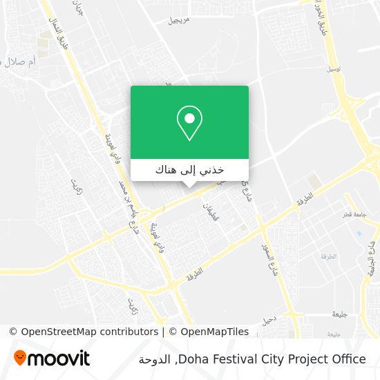 خريطة Doha Festival City Project Office