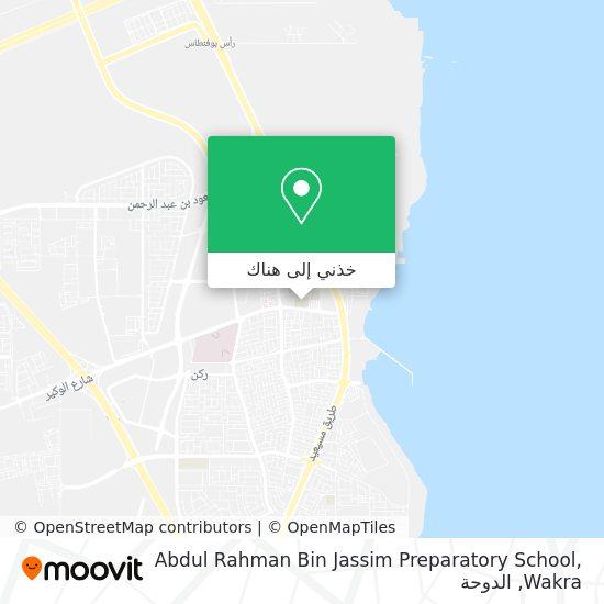خريطة Abdul Rahman Bin Jassim Preparatory School, Wakra