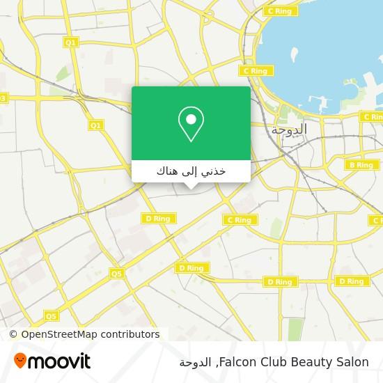 خريطة Falcon Club Beauty Salon