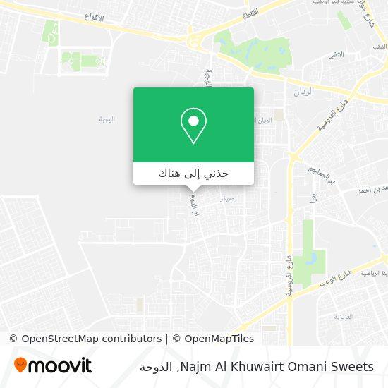 خريطة Najm Al Khuwairt Omani Sweets