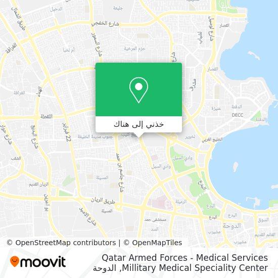 خريطة Qatar Armed Forces - Medical Services Millitary Medical Speciality Center