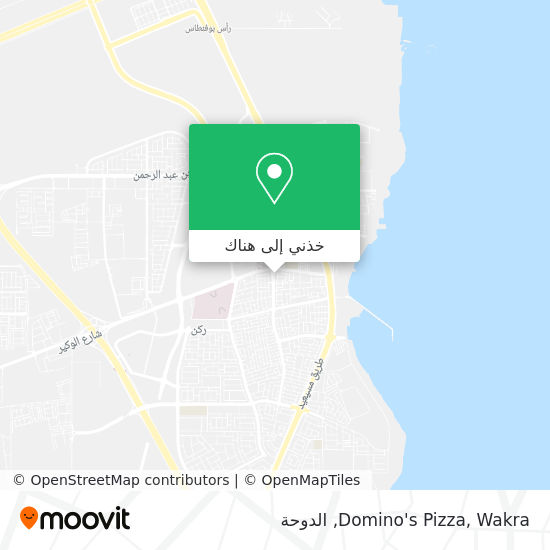 خريطة Domino's Pizza, Wakra