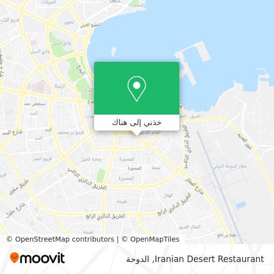 خريطة Iranian Desert Restaurant