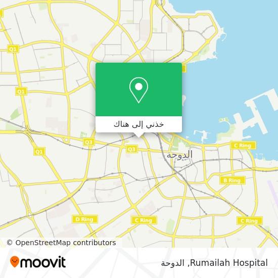 خريطة Rumailah Hospital