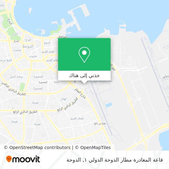 خريطة قاعة المغادرة مطار الدوحة الدولي ١