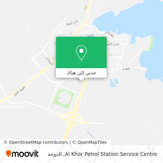 خريطة Al Khor Petrol Station Service Centre