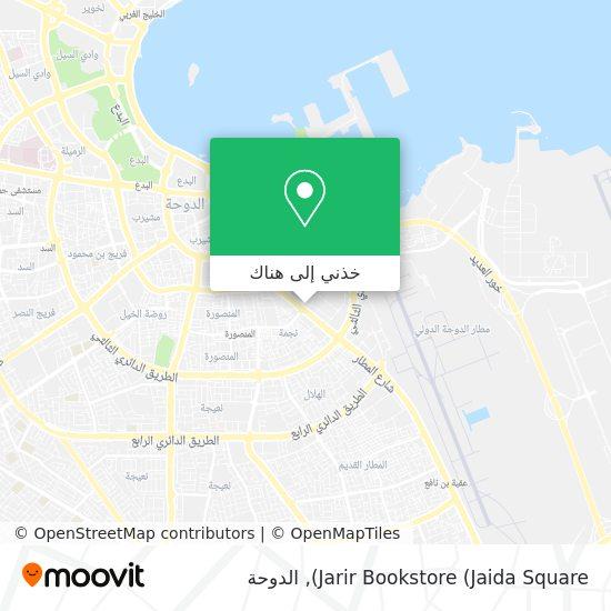 خريطة Jarir Bookstore (Jaida Square)