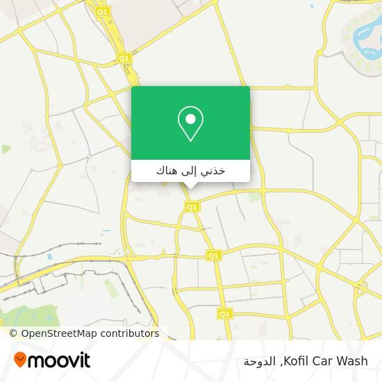 خريطة Kofil Car Wash