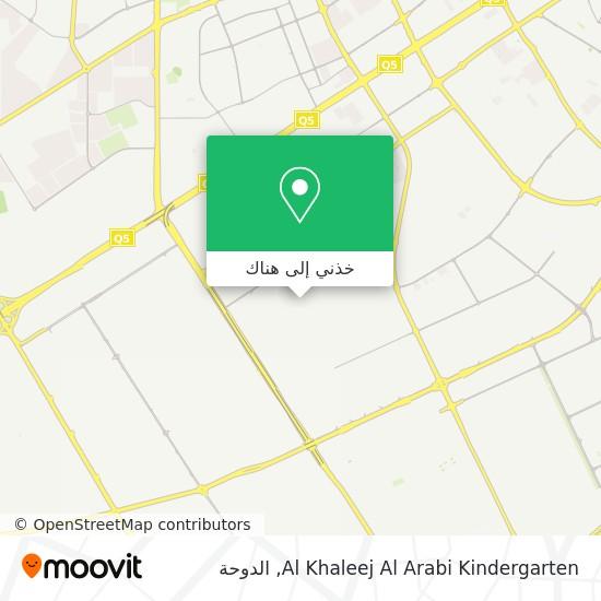 خريطة Al Khaleej Al Arabi Kindergarten