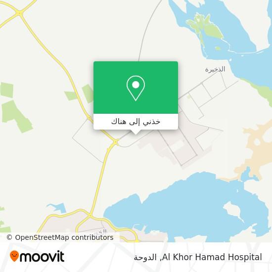 خريطة Al Khor Hamad Hospital