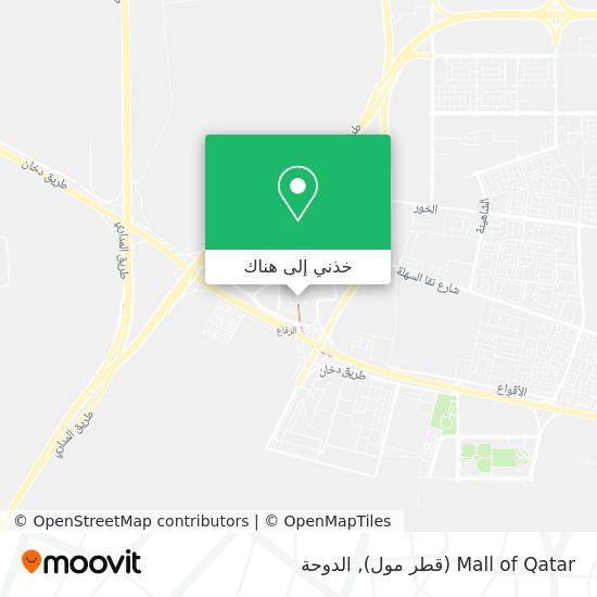 خريطة Mall of Qatar (قطر مول)