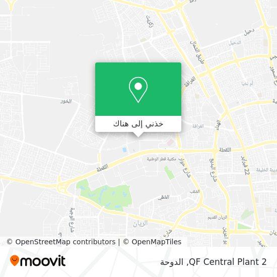 خريطة QF Central Plant 2