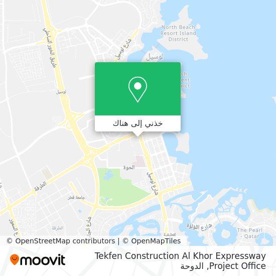خريطة Tekfen Construction Al Khor Expressway Project Office