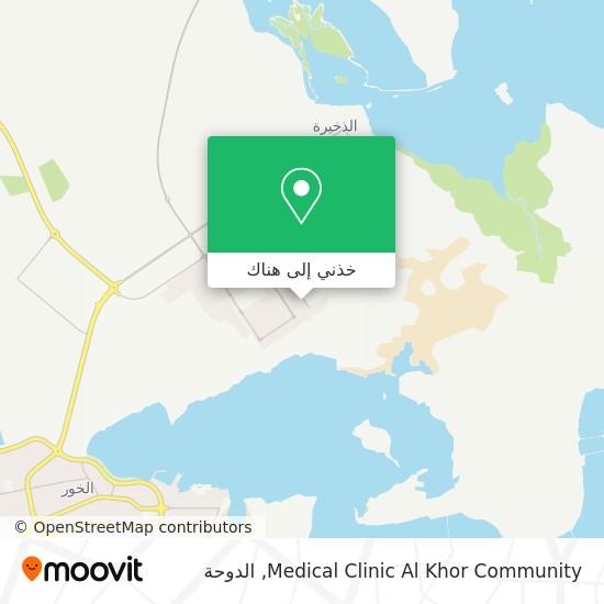خريطة Medical Clinic Al Khor Community