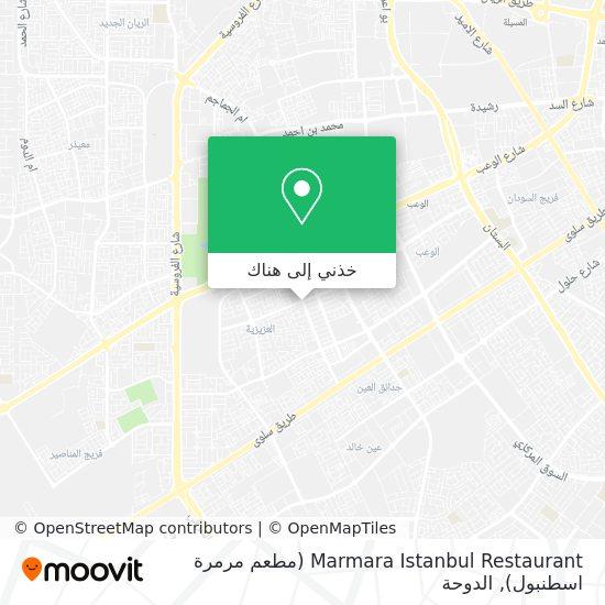 خريطة Marmara Istanbul Restaurant (مطعم مرمرة اسطنبول)