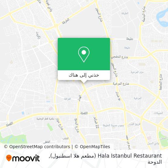 خريطة Hala Istanbul Restaurant (مطعم هلا اسطنبول)