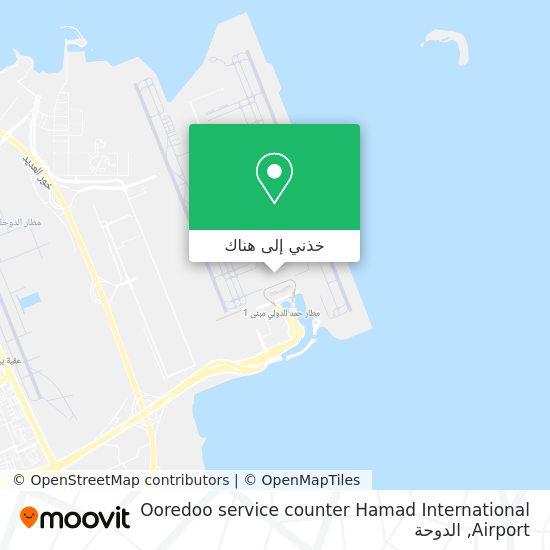 خريطة Ooredoo service counter Hamad International Airport