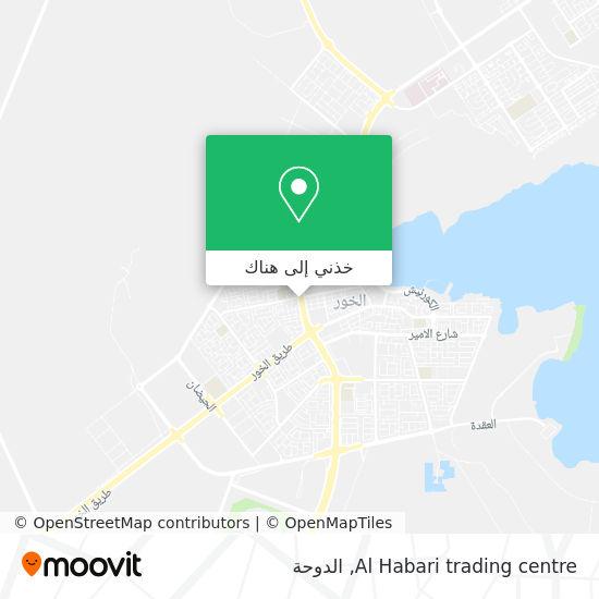 خريطة Al Habari trading centre
