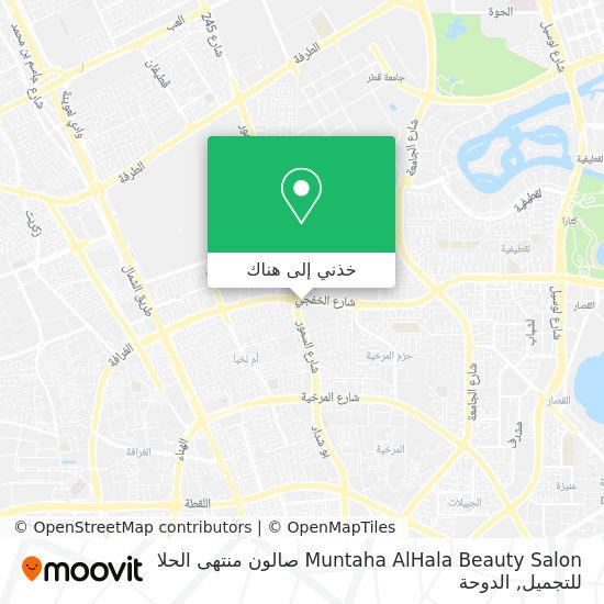 خريطة Muntaha AlHala Beauty Salon صالون منتهى الحلا للتجميل