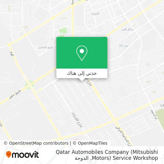 خريطة Qatar Automobiles Company (Mitsubishi Motors) Service Workshop