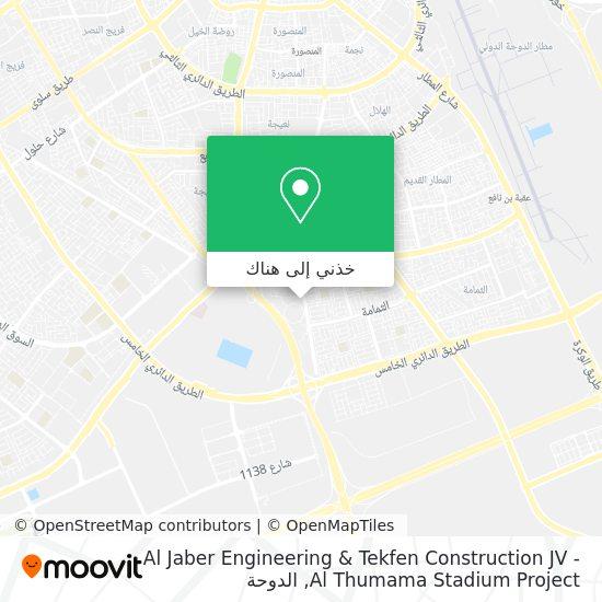 خريطة Al Jaber Engineering & Tekfen Construction JV - Al Thumama Stadium Project