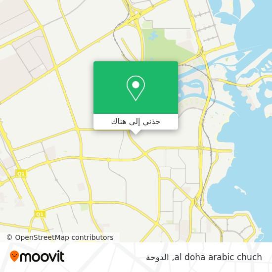 خريطة al doha arabic chuch