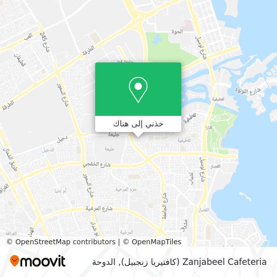 خريطة Zanjabeel Cafeteria (كافتيريا زنجبيل)