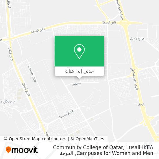 خريطة Community College of Qatar, Lusail-IKEA Campuses for Women and Men