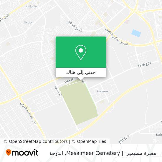 خريطة مقبرة مسيمير || Mesaimeer Cemetery
