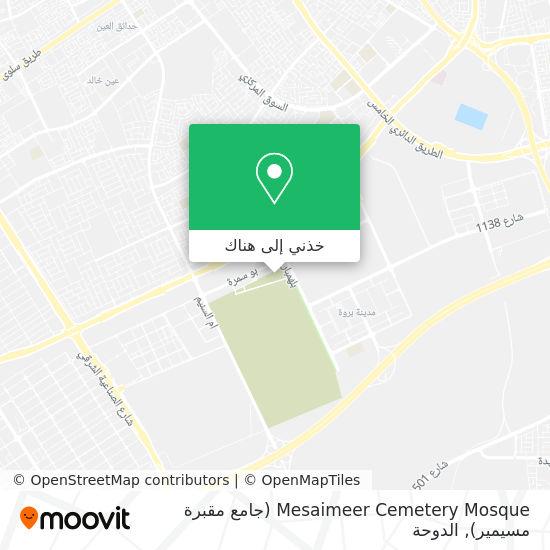 خريطة Mesaimeer Cemetery Mosque (جامع مقبرة مسيمير)