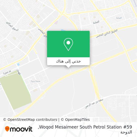 خريطة Woqod Mesaimeer South Petrol Station #59
