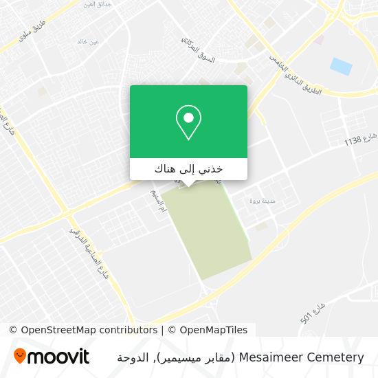 خريطة Mesaimeer Cemetery (مقابر ميسيمير)