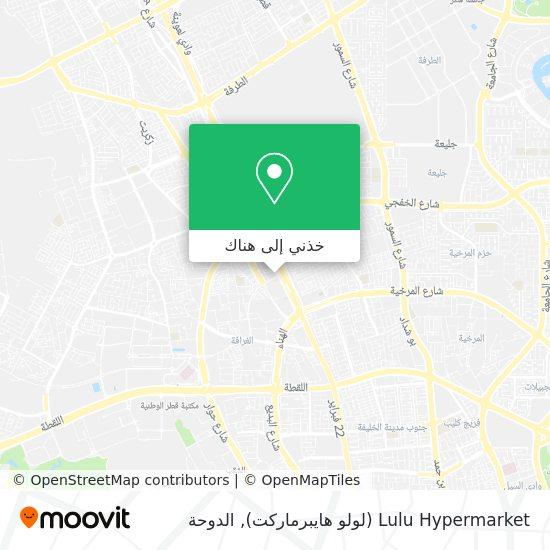 خريطة Lulu Hypermarket (لولو هايبرماركت)