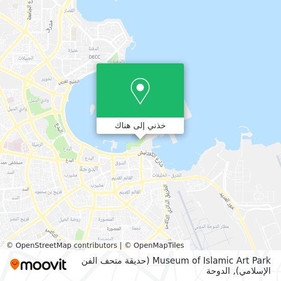 خريطة Museum of Islamic Art Park (حديقة متحف الفن الإسلامي)
