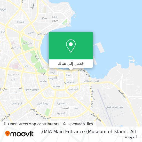 خريطة MIA Main Entrance (Museum of Islamic Art)