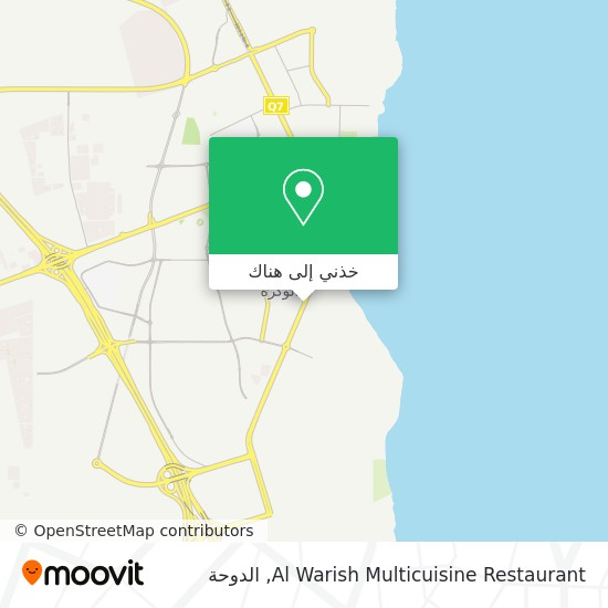 خريطة Al Warish Multicuisine Restaurant