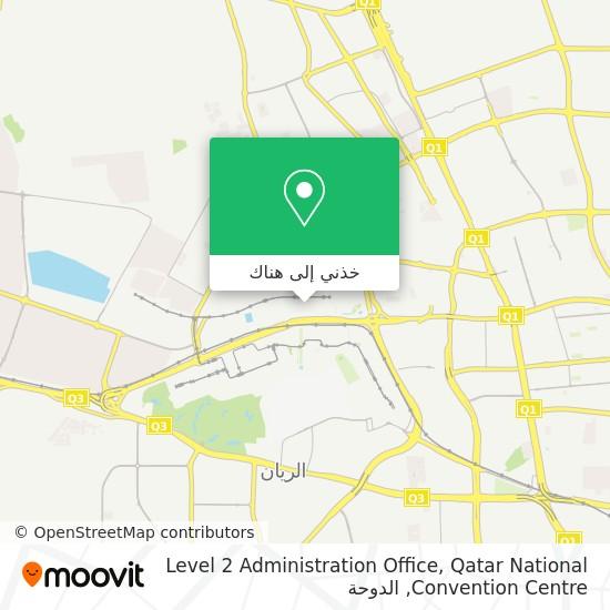 خريطة Level 2 Administration Office, Qatar National Convention Centre