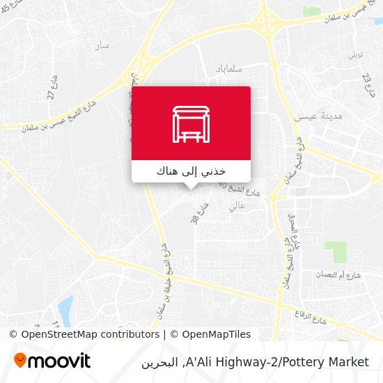 خريطة A'Ali Highway-2/Pottery Market