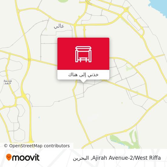 خريطة Ajirah Avenue-2/West Riffa
