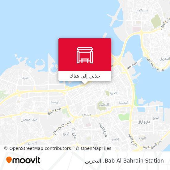 خريطة Bab Al Bahrain Station