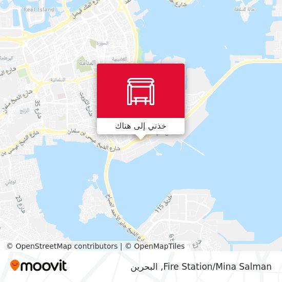 خريطة Fire Station/Mina Salman