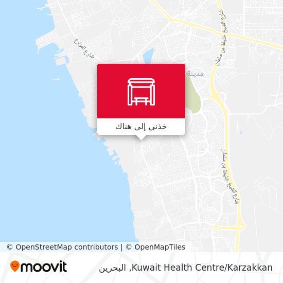 خريطة Kuwait Health Centre/Karzakkan