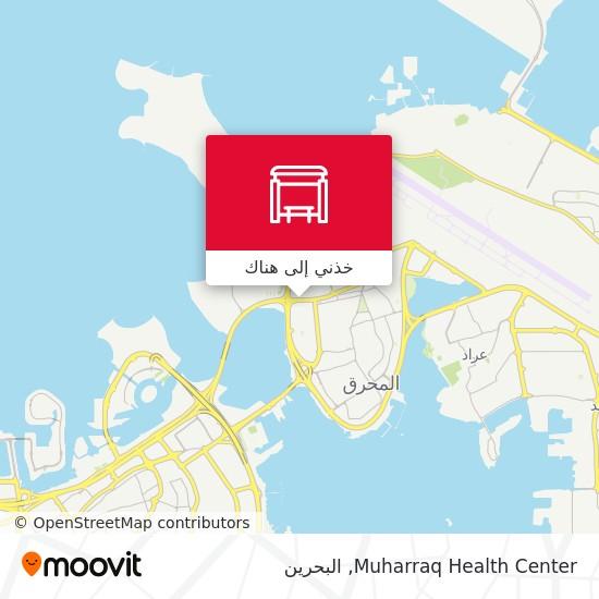 خريطة Muharraq Health Center