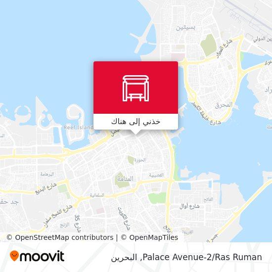 خريطة Palace Avenue-2/Ras Ruman