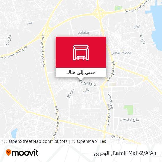 خريطة Ramli Mall-2/A'Ali
